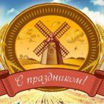 16 ноября в РДК в 10.00 состоится районный праздник День работников сельского хозяйства