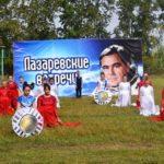 В Кытмановском районе прошли VII Лазаревские встречи