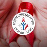 Всероссийская акция «Стоп ВИЧ/СПИД» состоится в Алтайском крае
