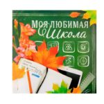 «Скажи спасибо родной школе!» – так называется новая акция Министерства образования и науки Алтайского края