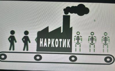 нарк2