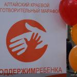 1,3 миллиона рублей из средств благотворительного марафона «Поддержим ребенка» направят на оказание помощи тяжелобольным детям