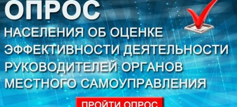 опрос-1200x545_c
