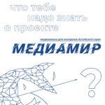 Открыта регистрация на медиашколу для молодежи Алтайского края «МедиаМир»