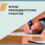 Любой желающий может оценить результаты проектов, реализованных в Алтайском крае до конца 2020 года с использованием Президентского гранта