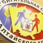 Крайизбирком проводит конкурс журналистского мастерства «Алтай выбирает»