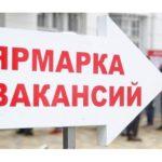 В Алтайском крае впервые организуют виртуальную ярмарку вакансий